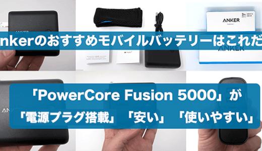 Ankerのおすすめモバイルバッテリーはこれだ!「PowerCore Fusion 5000」が電源プラグ搭載で安くて使いやすかった