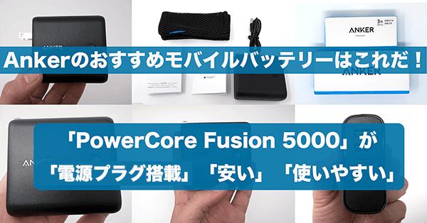 Power Core Fusion 5000のレビュー_アイキャッチ