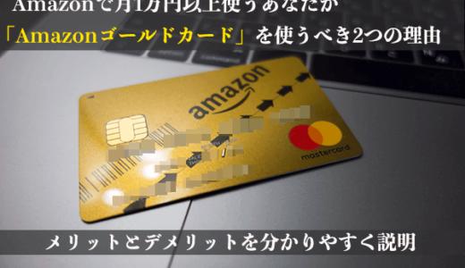Amazonで月1万円以上使うあなたが「Amazonゴールドカード」を使うべき2つの理由|メリットとデメリットを分かりやすく説明