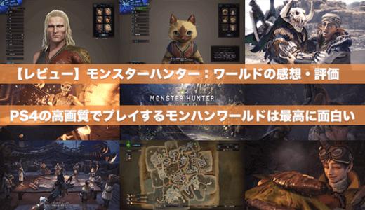 【レビュー】モンスターハンター:ワールドの感想・評価|PS4の高画質でプレイするモンハンワールドは最高に面白い