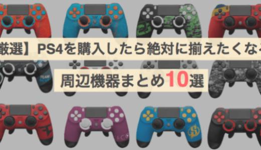 【厳選】PS4を購入したら絶対に揃えたくなる周辺機器まとめ10選