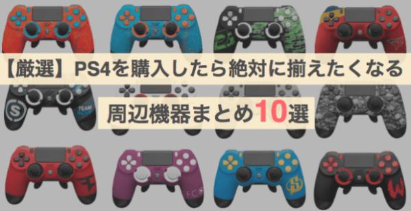 PS4のおすすめ周辺機器_アイキャッチ