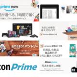 Amazonプライム_アイキャッチ