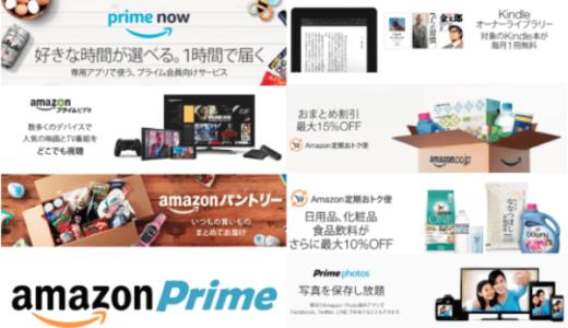 【2018年版】Amazonプライム会員のおすすめ特典を詳細解説|月に1回以上Amazonを利用するあなたは必見