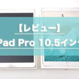 iPad Pro10.5レビュー_アイキャッチ
