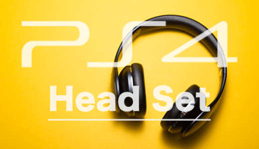 PS4と簡単に接続できるおすすめのヘッドセット5選|ボイスチャットでよりゲームが面白くなる
