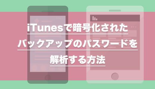 iTunesで暗号化されたバックアップのパスワードを解析する方法|「PhoneRescue for iOS」バージョン3.7.0で簡単解決
