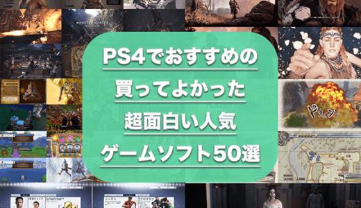 PS4でおすすめの買ってよかった超面白い人気ゲームソフト50選【2019年度版プレステ4】
