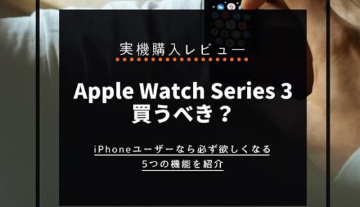 【レビュー】アップルウォッチSeries 3は買うべき?|iPhoneユーザーなら必ず欲しくなる5つの機能と賢い選び方