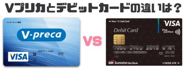vプリカとデビットカードの違い