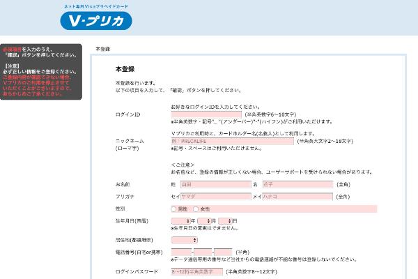 vプリカの本登録