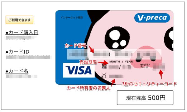 vプリカのカード番号確認方法