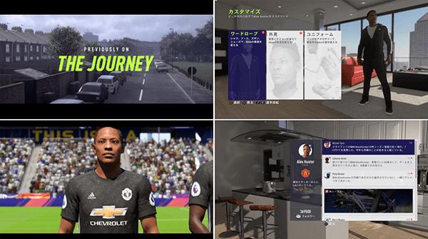FIFA18のジャーニーモード画像