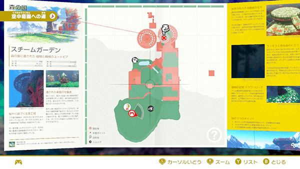 スーパーマリオオデッセイのマップ