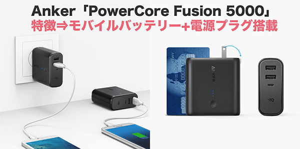 PowerCore Fusion 5000の特徴