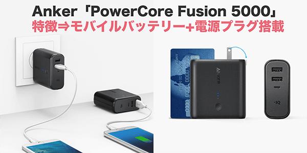 PowerCore Fusion 5000の特徴