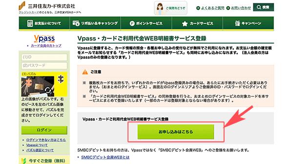 Vpass・カードご利用代金WEB明細書サービス登録