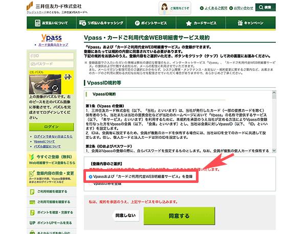VpassとWEB明細書サービスへ登録