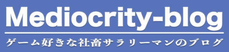 Mediocrity-blog