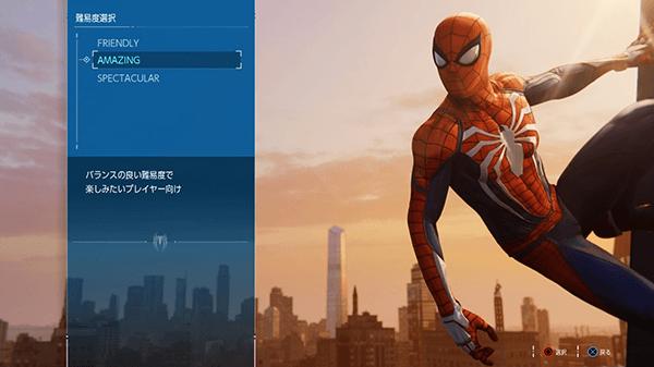 スパイダーマン_難易度調整