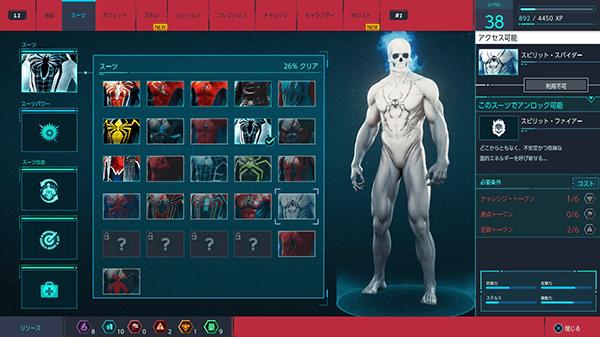 スパイダーマン_スーツの種類