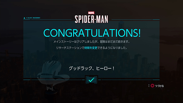 スパイダーマン_クリア画面