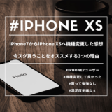 iPhone XSレビュー記事_アイキャッチ