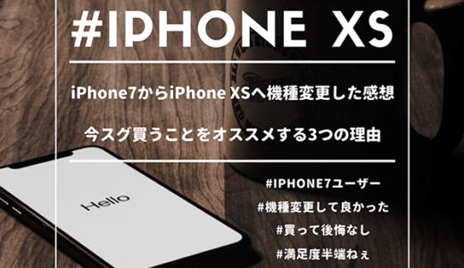【レビュー】iPhone 7からiPhone XSに機種変更した感想|今スグ買うことをオススメする3つの理由