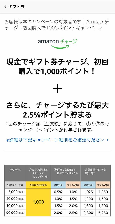 Amazonチャージ手順1
