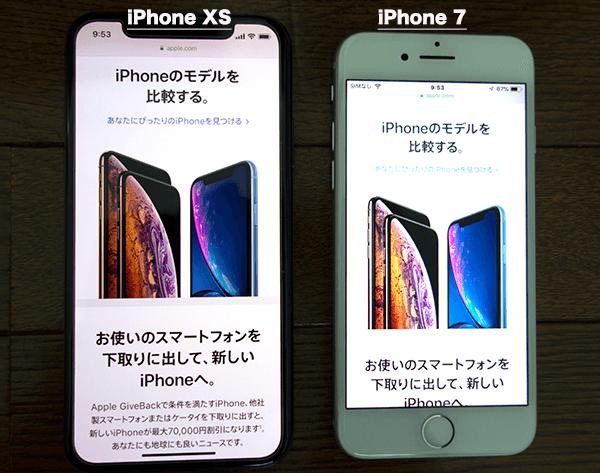 iPhone XSとiPhone 7の実機比較