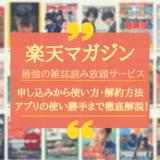 楽天マガジン_アイキャッチ