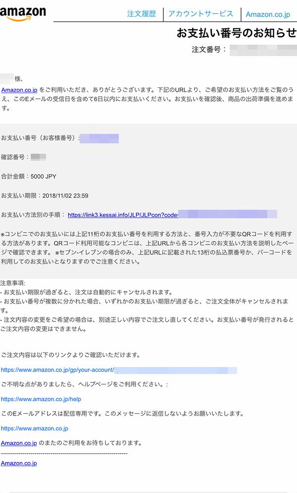 手続き完了後のメール