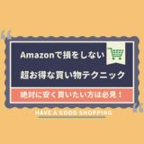 Amazonでお得な買い物テクニック_アイキャッチ
