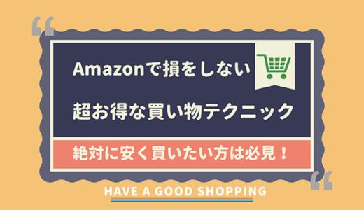 【2020年版】Amazonで損をしない超お得な買い物テクニック13選|絶対に安く買いたい方は必見