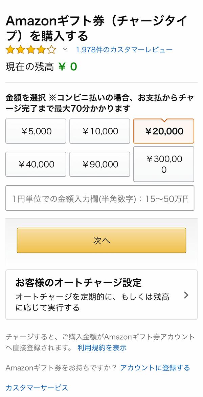 Amazonチャージ手順3