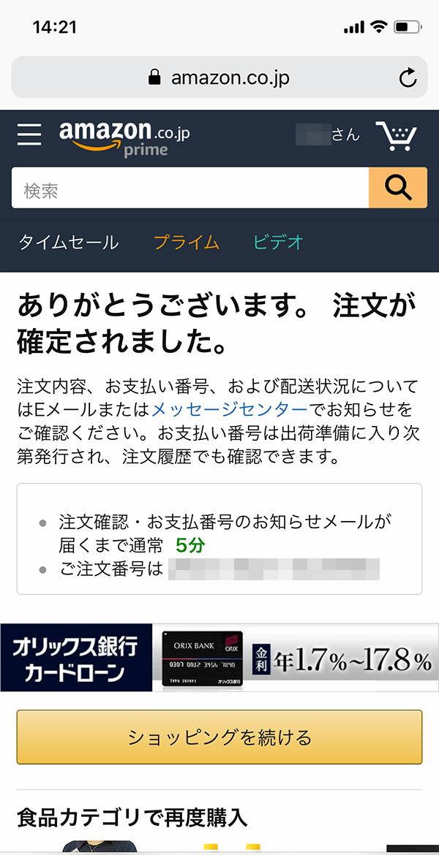 Amazonチャージ手順6