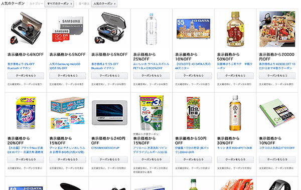 Amazonクーポン対象商品