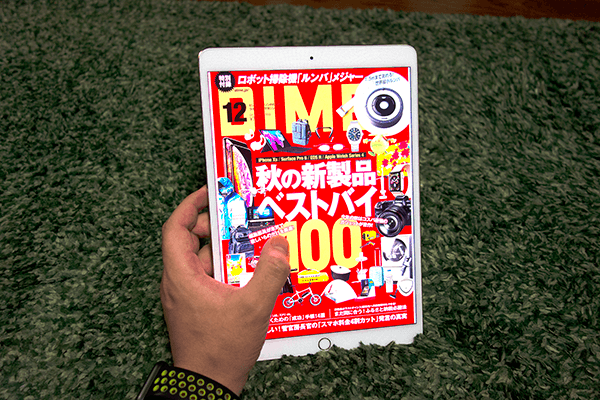 タブレットで雑誌を読む1