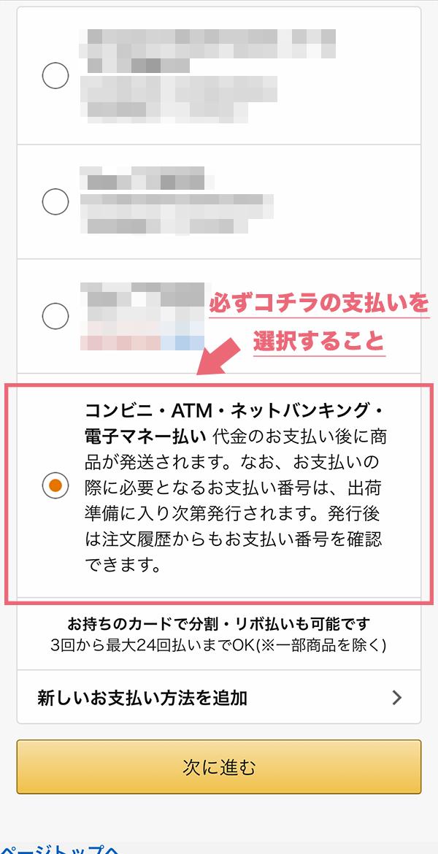 Amazonチャージ手順4