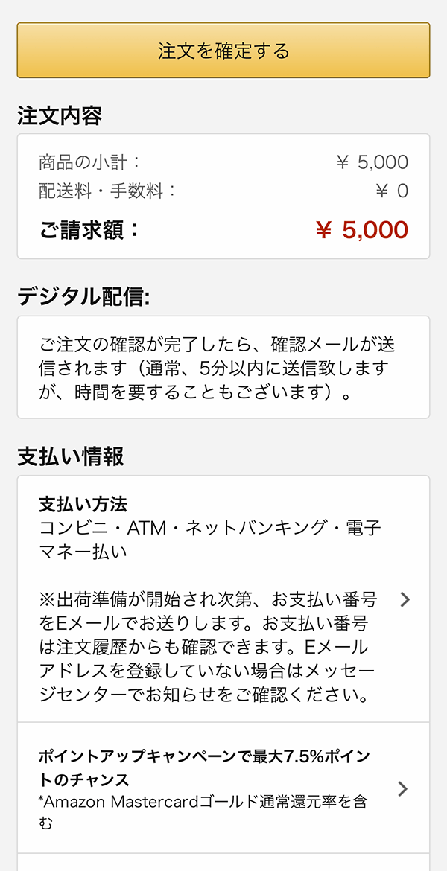Amazonチャージ手順5
