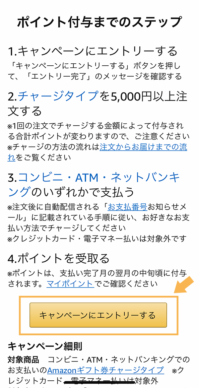 Amazonチャージ手順2