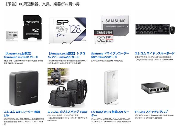【予告】PC周辺機器、スマホ、文具、楽器がお買い得