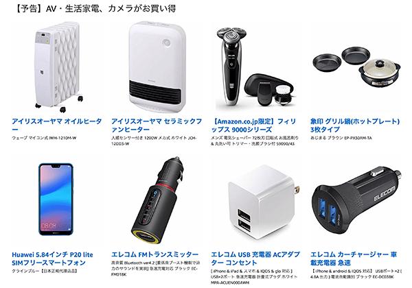 【予告】AV・生活家電・カメラのお買い得商品
