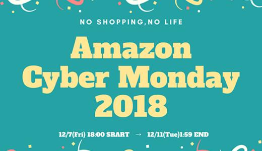Amazonサイバーマンデー2018のおすすめ目玉商品まとめ|80時間限定の超お買得セールが開催!