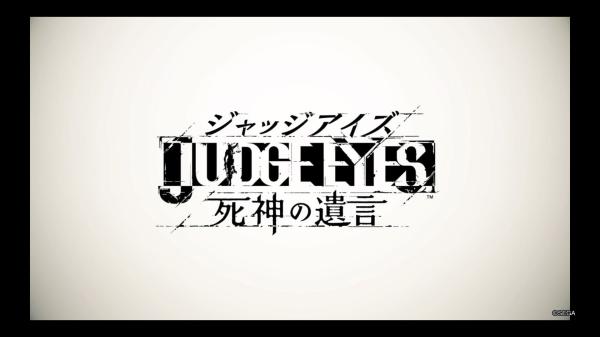 JUDGE EYES_体験版タイトル