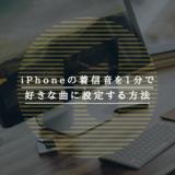 iPhoneの着信音作成_アイキャッチ