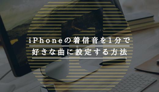 iPhoneの着信音を1分で好きな曲に設定する方法|YouTubeの音源も超簡単に着信音に設定できます