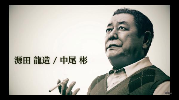 源田龍造(出演:中尾彬)
