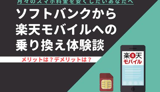 【体験談】ソフトバンクから楽天モバイルへ乗り換えしたメリットとデメリット|とにかく携帯料金を安くしたい方は必見