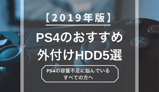 【2020年版】PS4のおすすめ外付けHDD5選|手軽に容量アップ出来るのでもう残容量を気にしなくてOK!